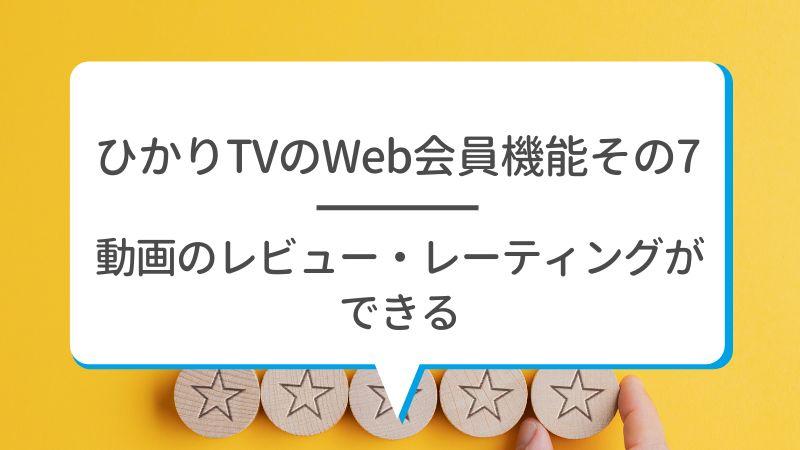 ひかりTVのWeb会員機能その7 動画のレビュー・レーティングができる