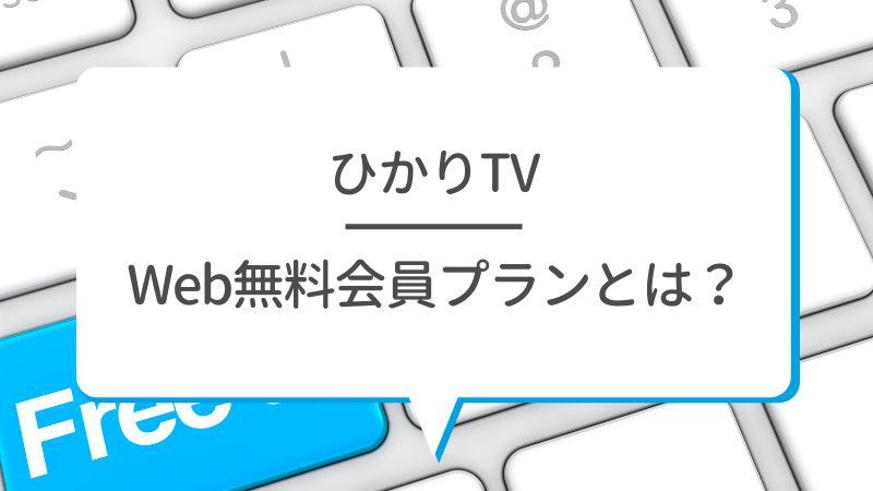 ひかりTV Web無料会員プランとは?