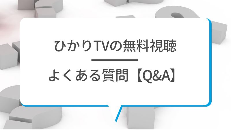 ひかりTVの無料視聴 よくある質問【Q&A】