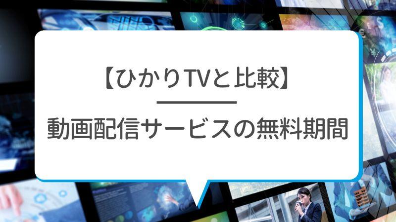 【ひかりTVと比較】動画配信サービスの無料期間