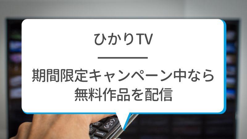 ひかりTV 期間限定キャンペーン中なら無料作品を配信