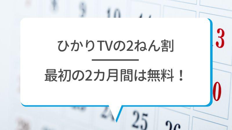 ひかりTVの2ねん割 最初の2カ月間は無料!