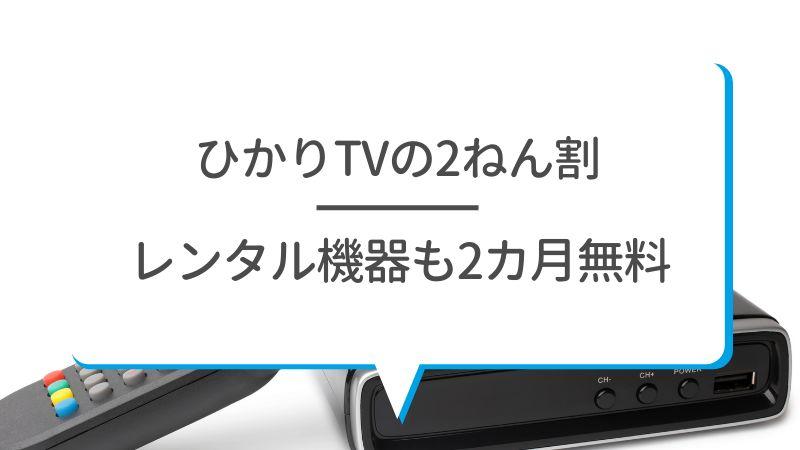 ひかりTVの2ねん割 レンタル機器も2カ月無料