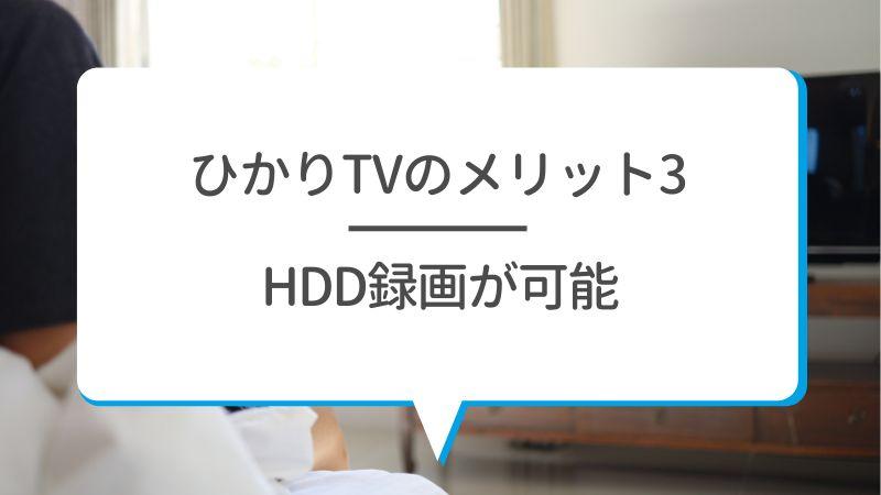 ひかりTVのメリット3 HDD録画が可能