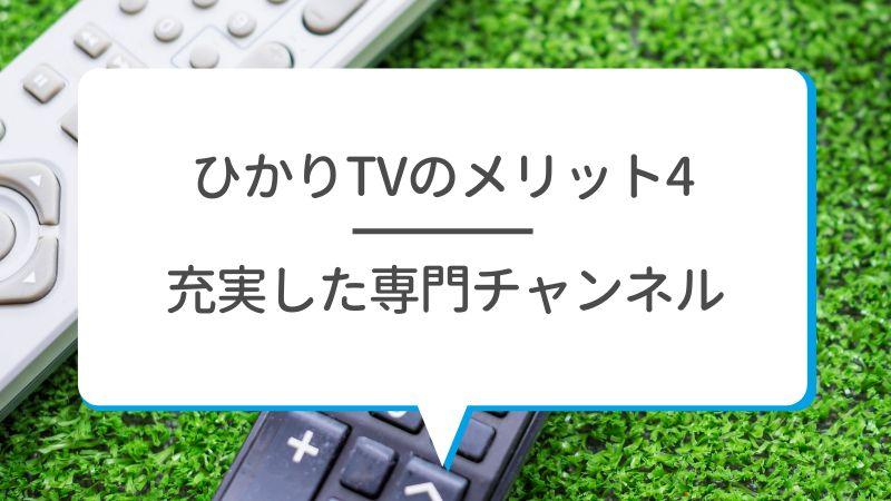 ひかりTVのメリット4 充実した専門チャンネル