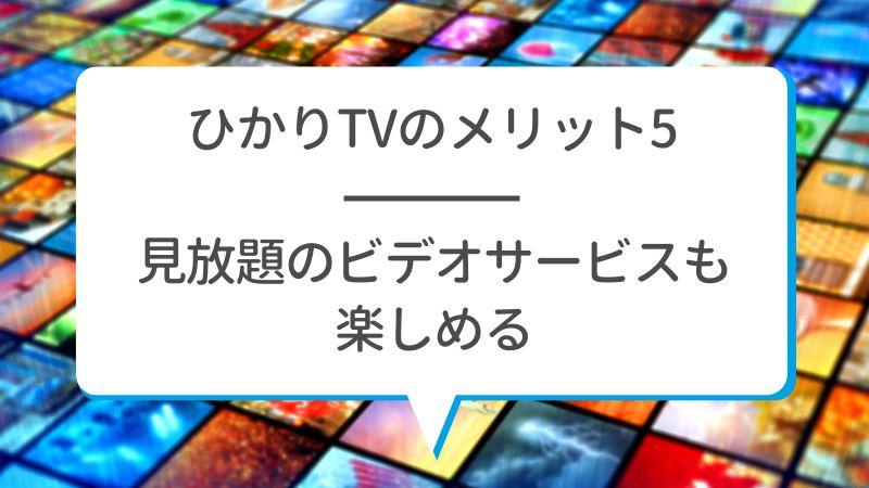 ひかりTVのメリット5 見放題のビデオサービスも楽しめる