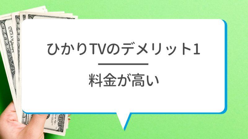 ひかりTVのデメリット1 料金が高い