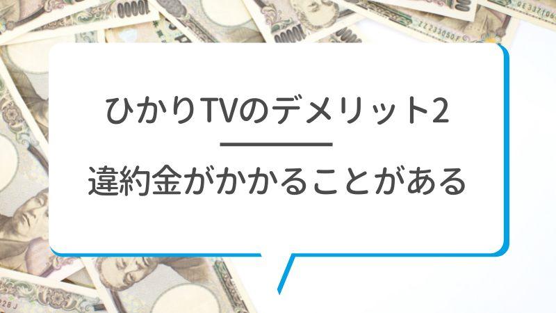 ひかりTVのデメリット2 違約金がかかることがある