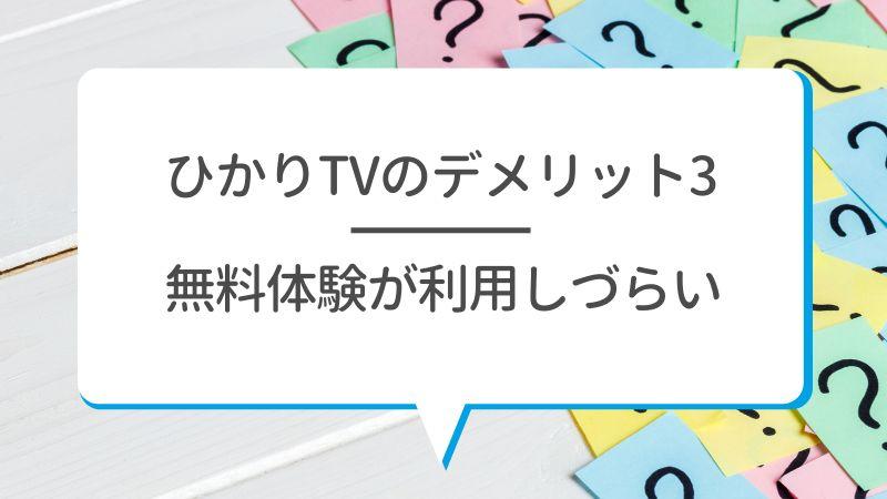 ひかりTVのデメリット3 無料体験が利用しづらい