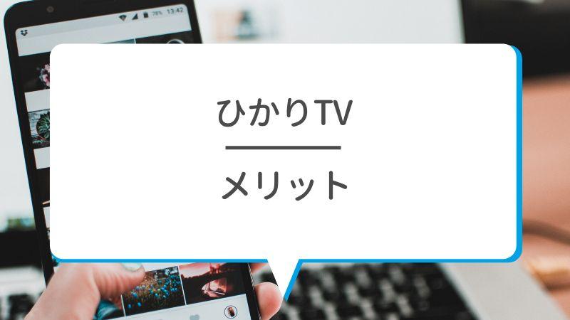 ひかりTV メリット