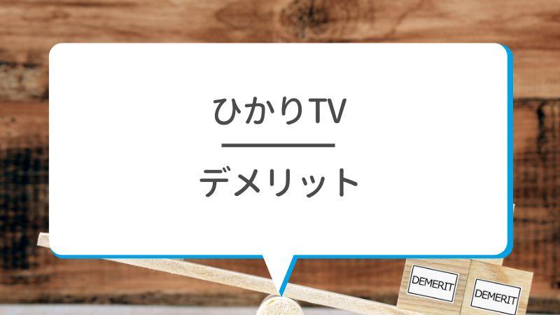 ひかりTV デメリット