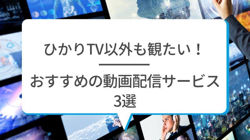 ひかりTV以外も観たい! おすすめの動画配信サービス3選