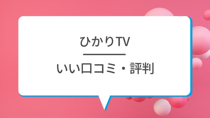 ひかりTV いい口コミ・評判