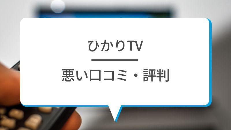 ひかりTV 悪い口コミ・評判