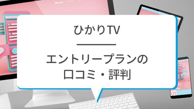 ひかりTV エントリープランの口コミ・評判