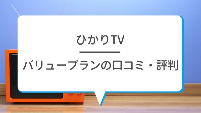 ひかりTV バリュープランの口コミ・評判