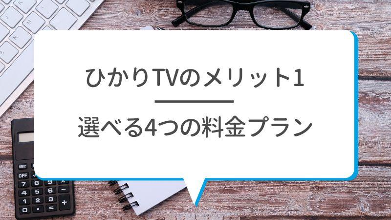 ひかりTVのメリット1 選べる4つの料金プラン