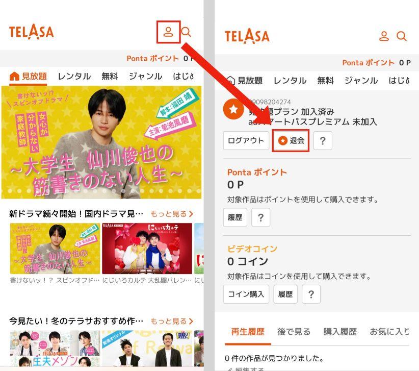 【TELASAを公式サイトから解約する手順1】マイページから「退会」を選択