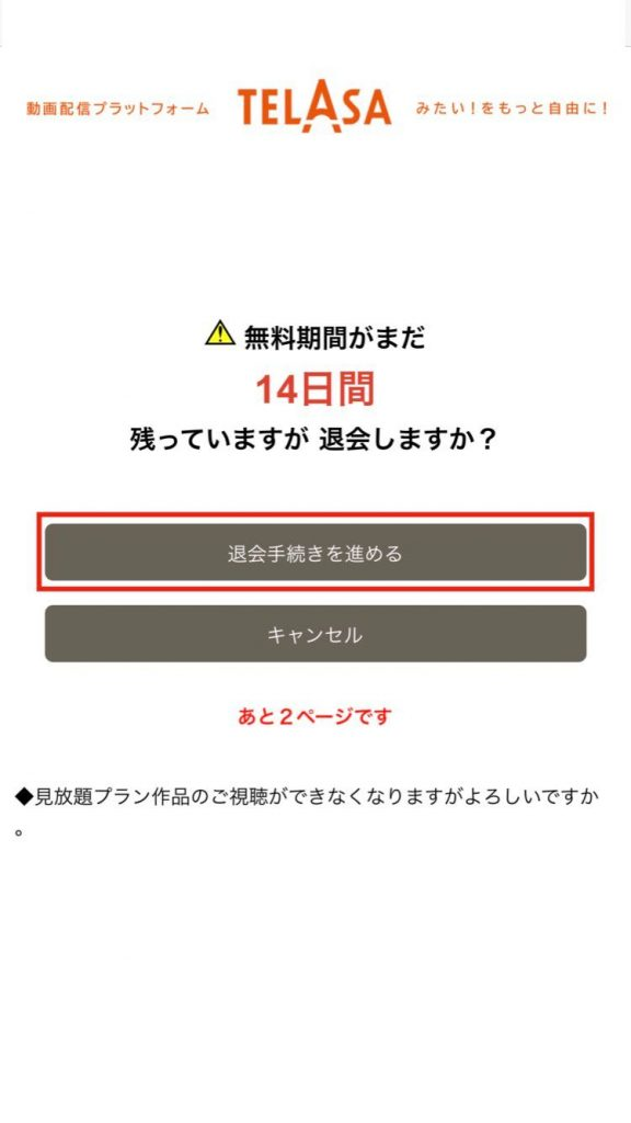 【TELASAを公式サイトから解約する手順2】「退会手続きを進める」を選択