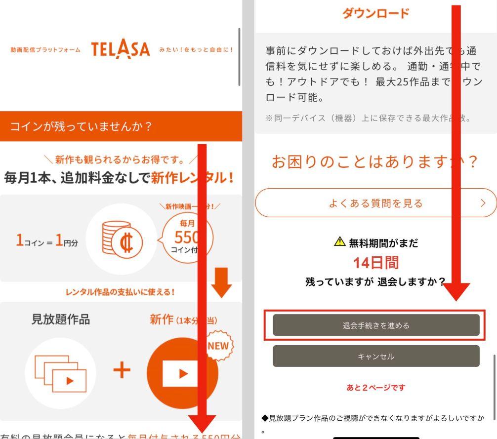 【TELASAを公式サイトから解約する手順3】ページの一番下まで移動して「退会手続きを進める」を選択