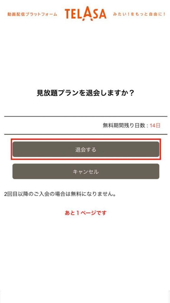 【TELASAを公式サイトから解約する手順4】「退会する」を選択