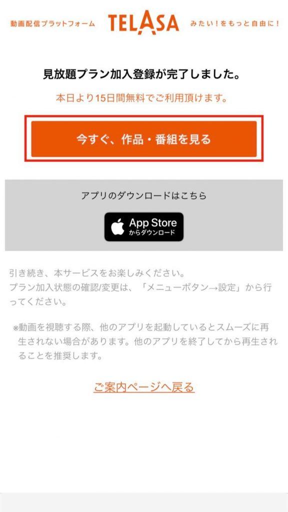 【TELASAの入会手順3】登録完了