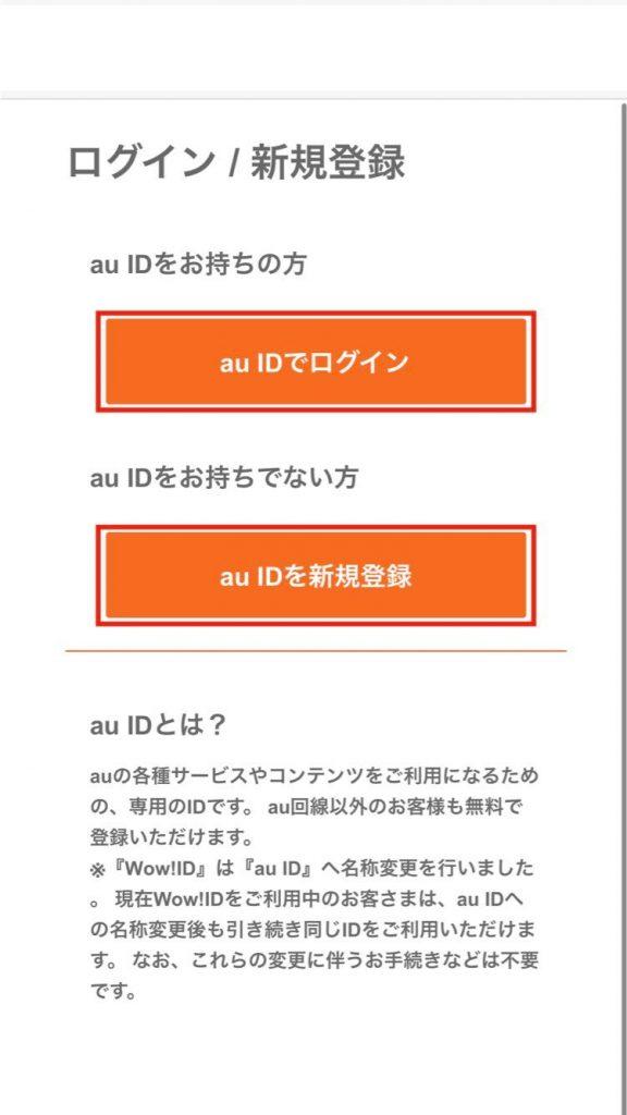 【TELASAでau IDを発行する手順3】すでにau IDがある場合はログイン。持っていない場合は新規登録