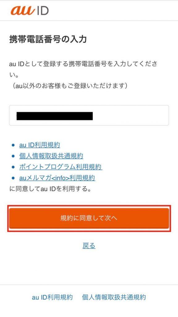 【TELASAでau IDを発行する手順5】携帯電話の番号を入力
