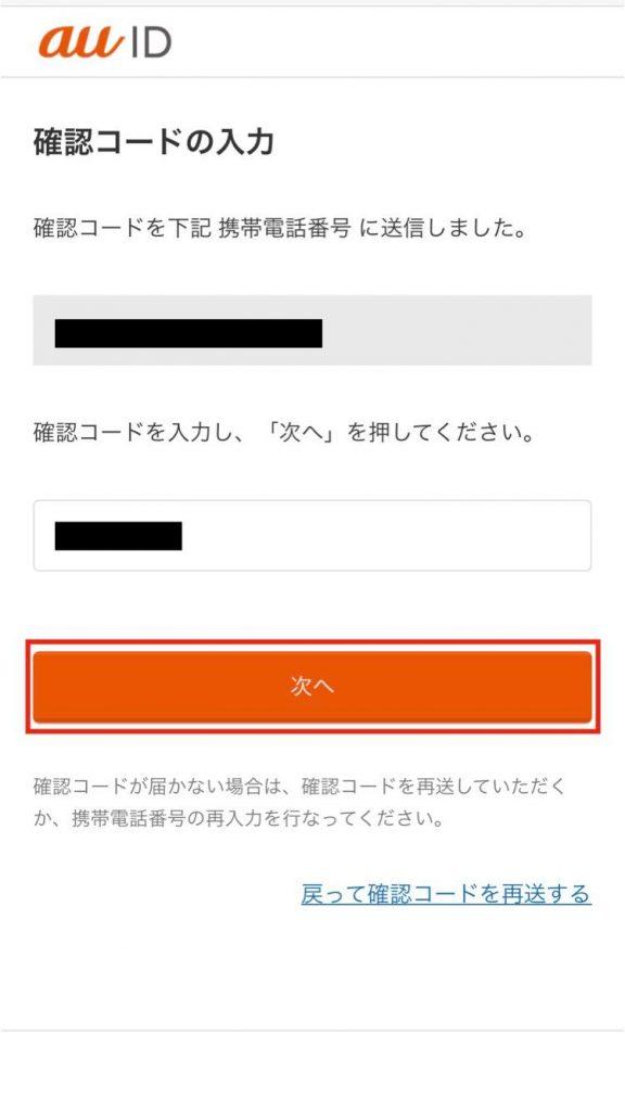 【TELASAでau IDを発行する手順6】認証コードを入力