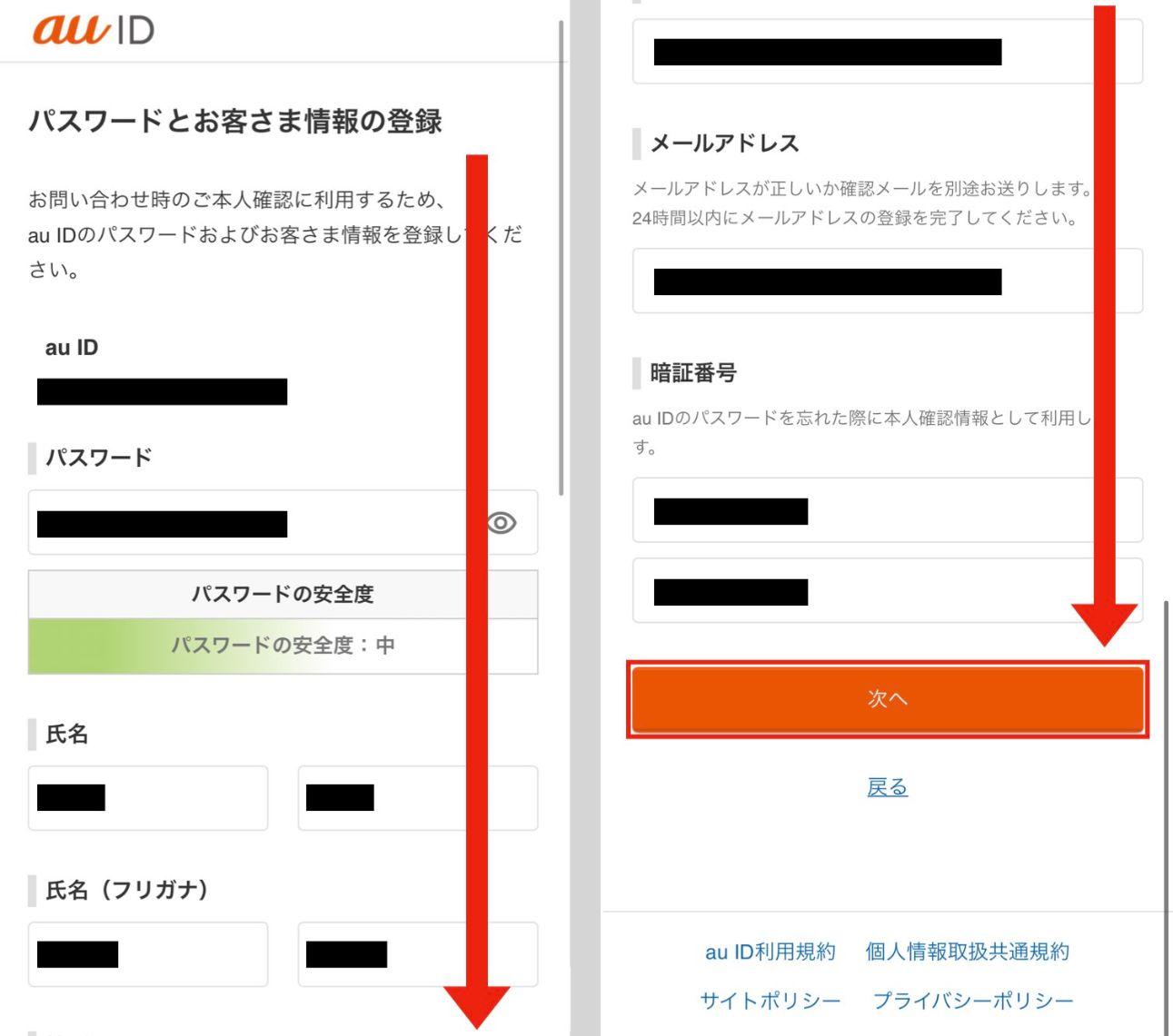 【TELASAでau IDを発行する手順7】パスワードを入力後、生年月日と性別を選択