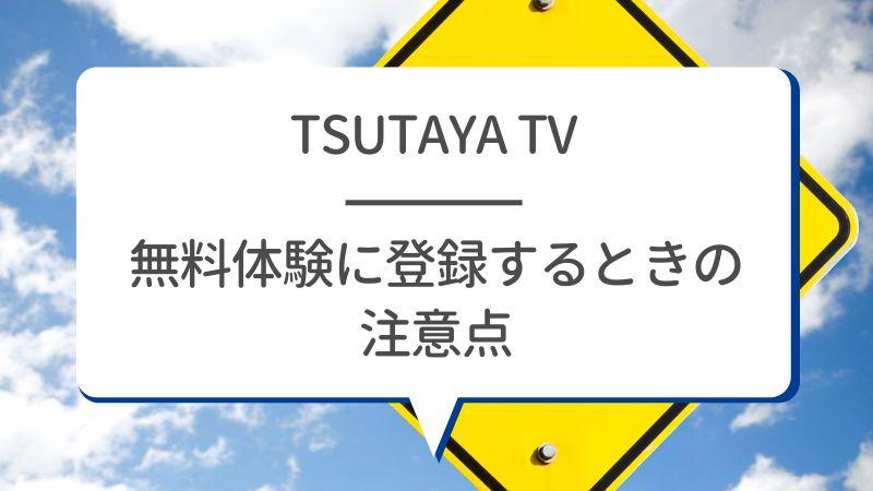 TSUTATA TV 無料体験に登録するときの注意点