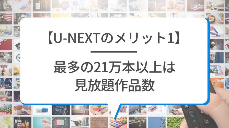 【U-NEXTのメリット1】最多の21万本以上は見放題作品数