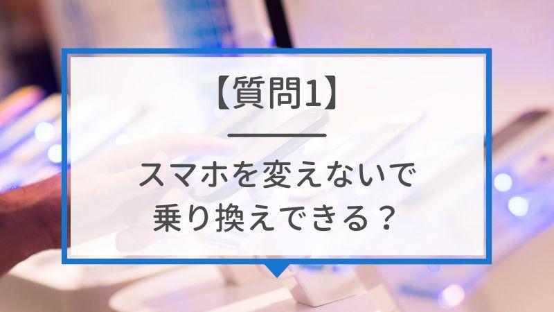 【質問1】スマホを変えないで乗り換えできる?