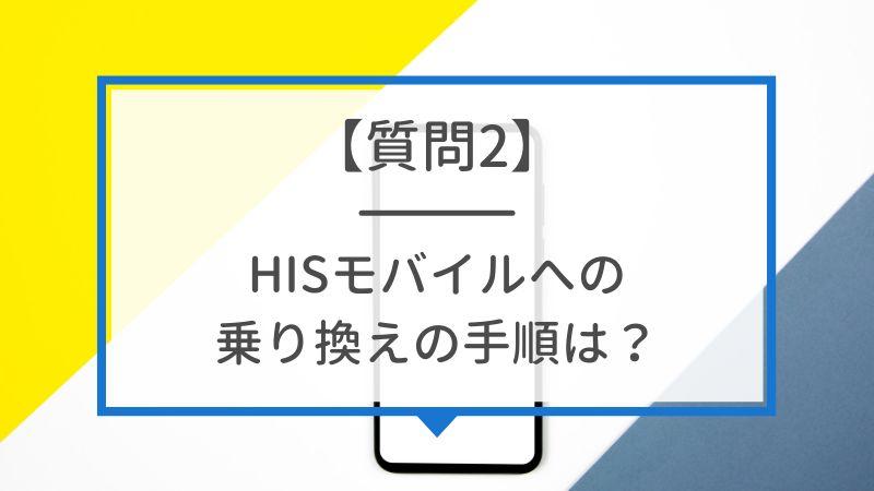 【質問2】HISモバイルへの乗り換えの手順は?