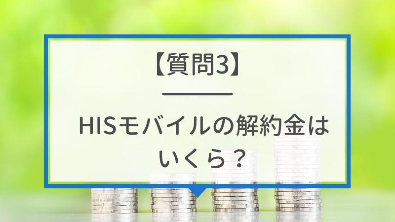 【質問3】HISモバイルの解約金はいくら?