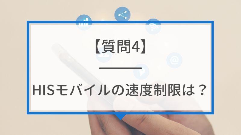 【質問4】HISモバイルの速度制限は?