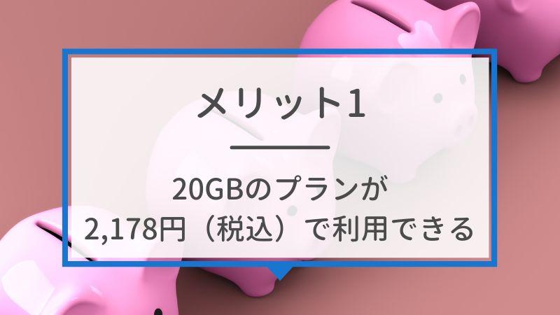 メリット1. 20GBのプランが2,178円(税込)で利用できる