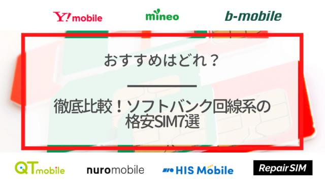ソフトバンク回線系のおすすめ格安SIM!MVNO7社を比較