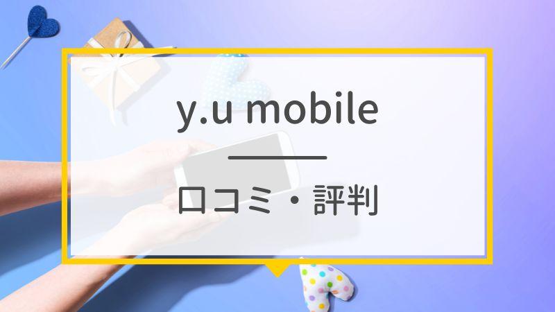y.u mobileの口コミ・評判は?