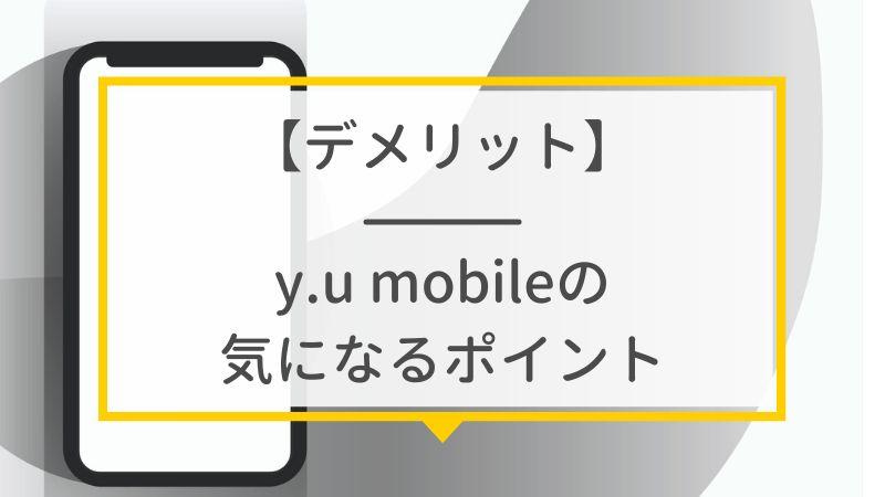 【デメリット】y.u mobileの気になるポイント