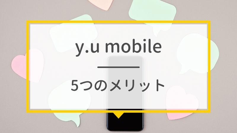 y.u mobileの5つのメリット
