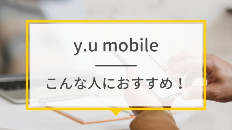 y.u mobile こんな人におすすめ