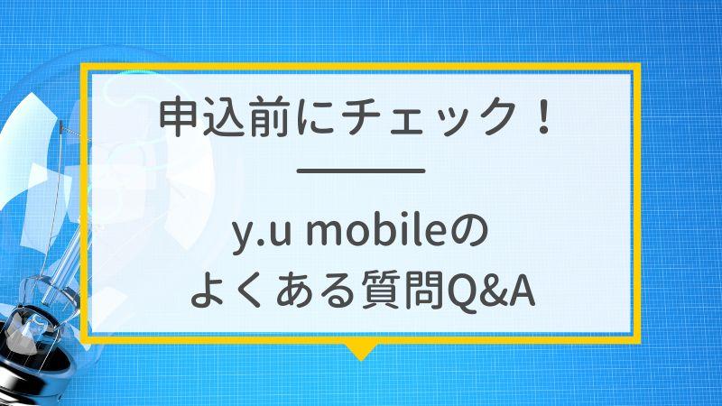申込前にチェック!y.u mobileのよくある質問Q&A