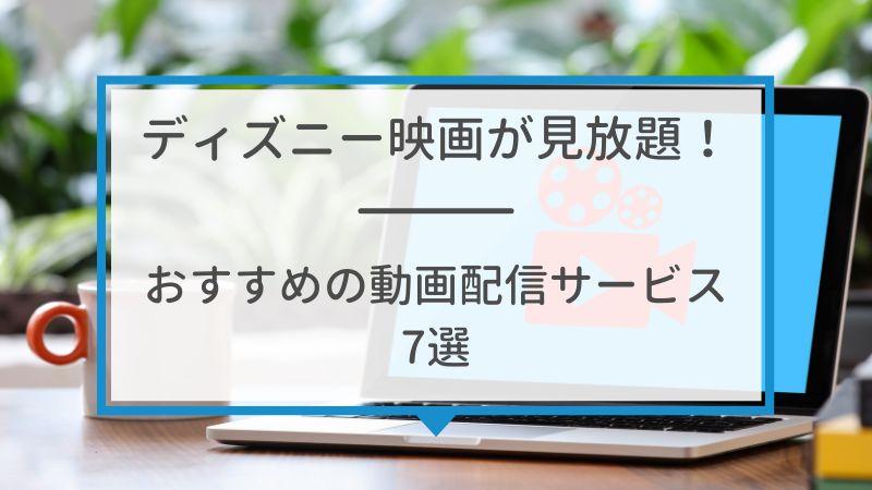 ディズニー映画が見放題!おすすめの動画配信サービス7選【初回無料】