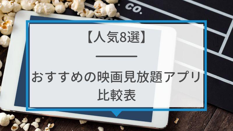 【人気8選】おすすめの映画見放題アプリの比較表【初回無料】