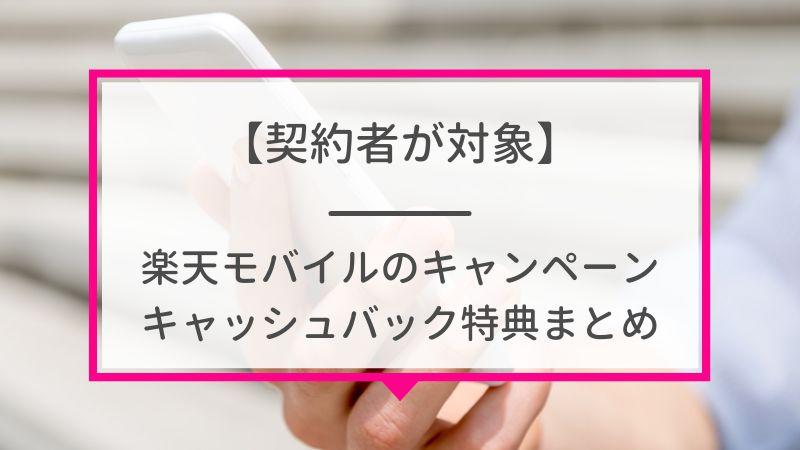 【契約者が対象】楽天モバイルのキャンペーン・キャッシュバック特典まとめ