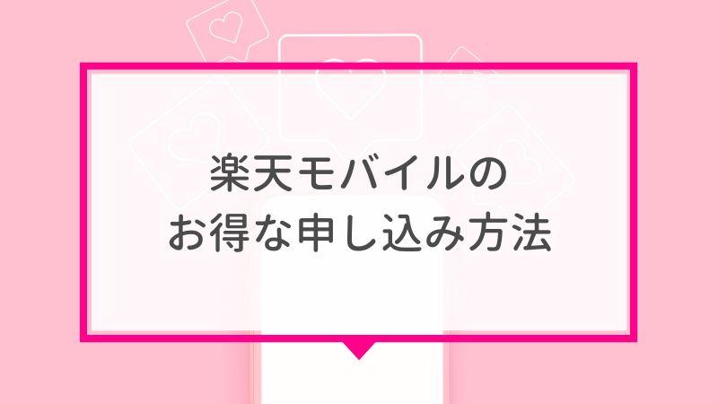 楽天モバイルのお得な申し込み方法【キャンペーンにエントリーするには?】