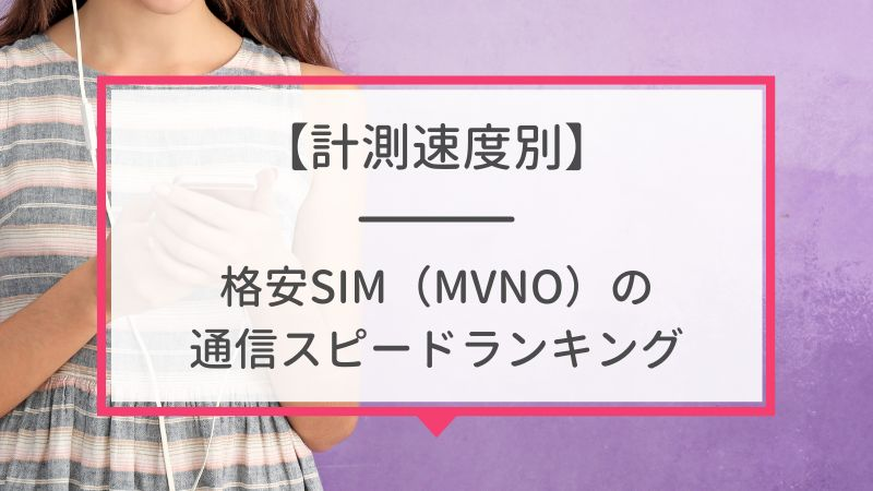 【計測速度別】格安SIM(MVNO)の通信スピードランキング