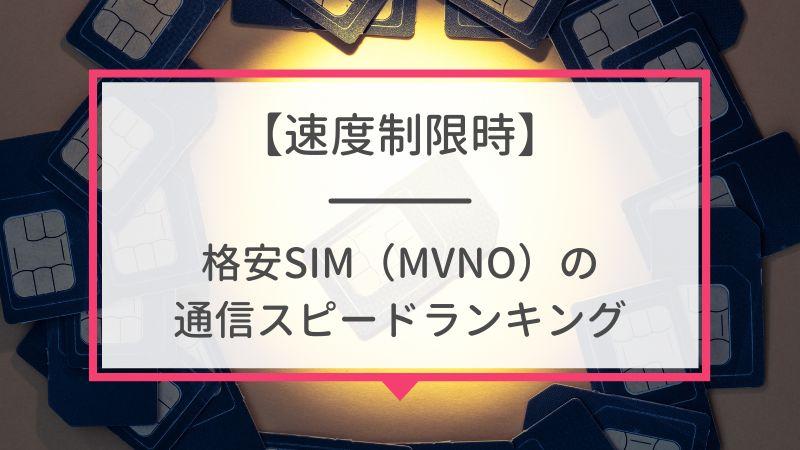 【速度制限時】格安SIM(MVNO)の通信スピードランキング