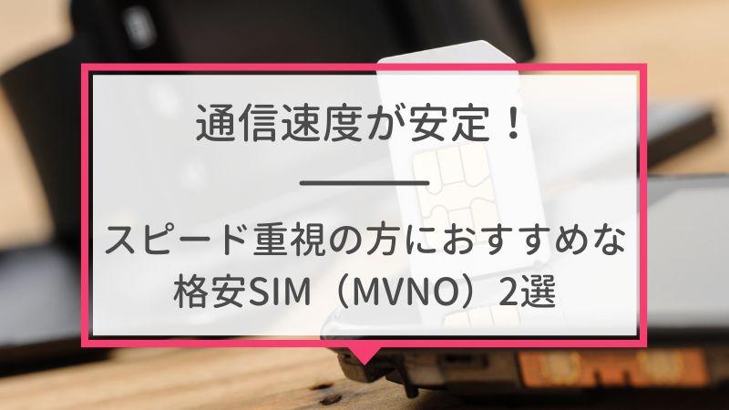 通信速度が安定!スピード重視の方におすすめな格安SIM(MVNO)2選